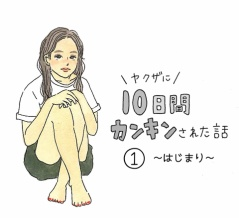 ヤクザに10日間カンキンされた話①〜はじまり〜