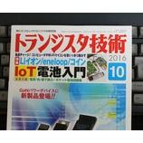 『トランジスタ技術 2016年10月号 特集 Liイオン/Eneloop/コイン IoT電池入門』の画像