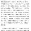 【悲報】乃木坂ヲタがサイゾー記事に踊らされて小嶋陽菜を猛バッシングwww