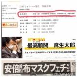 『2020.7.31 Mika Audrey Takane氏特集 -開き直って在庫整理することにしたんだ?ヘェ〜マスクフェチ劇場アホ〜過ぎて発狂するレベルだもんねぇジミントーも全然反省なしどころか…』の画像