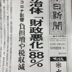 松阪市議会議員    海住恒幸 ブログ
