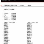 ミュージカル観劇史(livedoor版)