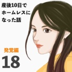 産後ホームレス 発覚編 18