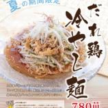 『【2019/6/3~8/31まで】『よだれ鶏冷やし麺』期間限定発売』の画像