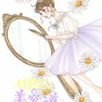 綺麗をひと匙~Illustrator machiのゆるゆる美容暮らし~