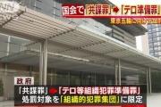 【東京新聞】テロ準備罪に「テロ」表記なし 「共謀罪」創設の改正案を全文入手