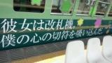この電車の広告何言ってるか分かるか?wwwwww(※画像あり)