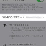 『iPhone 5sのテザリングで、Retina iPad (iPad 4)につないでみた。当然のことながら、Wi-FiとBluetooth どちらもつながるよっ!』の画像