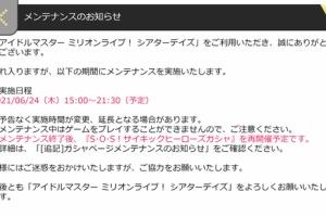 【ミリシタ】6月24日の15時から21:30までメンテ実施