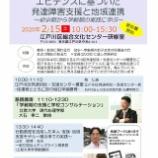 『2/15(土)江戸川区発達相談・支援センターキックオフシンポジウム「エビデンスに基づいた発達障害支援と地域連携」を開催』の画像
