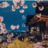 『清水寺 春の夜間特別拝観 ~2020年4月5日 【情報】』の画像