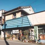 『きよしや食堂 / 群馬 下仁田 かつ丼 ラーメン』の画像