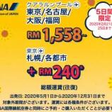 『【ANA Web広告】マレーシア編 ===KUL-TYO往復は1558RM~===』の画像