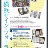 『集客のためのサインを看板を考える。飲食店経営や商店街の立場で出演!「第3回 横浜サインフォーラム」』の画像