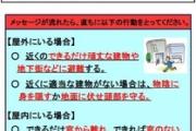 神奈川新聞記者「北朝鮮からミサイルが飛んで来たら、安倍政権の外交・安全保障の敗北だ。飛来しなくてもNOを突きつけなければならない。」