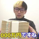 『Youtuberヒカル、麻生太郎副総理が懸念表明とはさすがにマズくないですかね?』の画像
