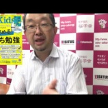 『【Weekly Talk05】夏期講習とお問い合わせ受付中!』の画像