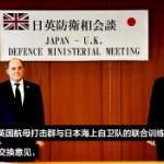【動画】防衛省が「日英防衛協力」について中国語での情報発信!中国さん、見てる~?