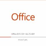 『ボリュームライセンス版のOffice2019 ExcelやAccess単体でのインストール検証』の画像