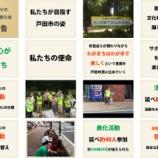 『戸田市市民活動サポート補助金事業実績報告会 新年度もこの補助制度は募集が行われる予定です』の画像
