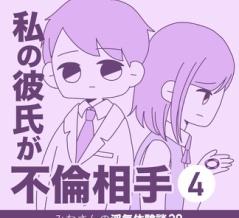 私の彼氏が不倫相手【4】