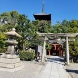 『東寺 五重塔特別拝観 ~2020年3月18日 【情報】』の画像