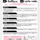 『戸田市長選挙の期日前投票が明日より始まります』の画像