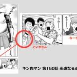 『【乃木坂46】今週のキン肉マンに『どいやさん』と『乃木坂46のロゴ』が出ててワロタwwww』の画像