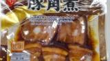イオンで買ってきた豚角煮なんだが電子レンジOKかNGかわからん(※画像あり)
