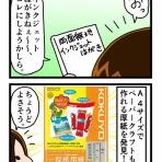 えみこさんの絵日記