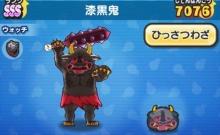 妖怪ウォッチぷにぷに 漆黒鬼の入手方法と必殺技評価するニャン!