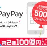 『スマホ決済サービス『PayPay』を導入しております。』の画像