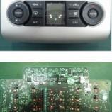 『日産セレナ エアコンパネル基板のLED打ち換え(LED交換)手術』の画像