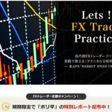 『【楽天FX】デモ口座で期間限定ボリ平のFXレポート取得方法!』の画像