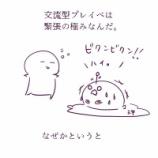 『入学式☆レポ』の画像
