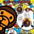 【新刊情報】BAPE KIDS(R) by *a bathing ape(R) ジャンピングMILO! BOOK 《特別付録》 ジャンピングボール
