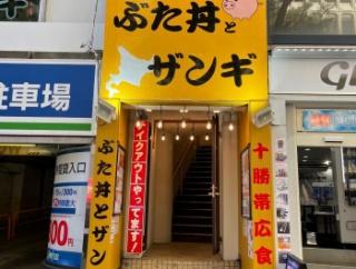 渋谷 十勝帯広食堂 道玄坂店