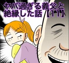 ヤバ過ぎる義父と絶縁した話【12】