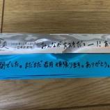 『【乃木坂46】卒セレで投げられた『銀テープ』にメッセージが!実物がこちら・・・【若月佑美 卒業セレモニー@日本武道館】』の画像