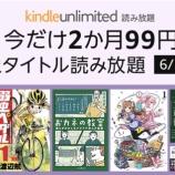 『【6/28まで】「2ヶ月99円」でAmazon Kindle Unlimitedが使える神キャンペーン開催中!!』の画像