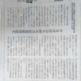 『1月11日付け日経朝刊に、拙稿を掲載いただきました(私見卓見)』の画像