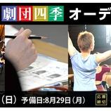 『【オーディション情報】劇団四季2016年8月オーディション』の画像