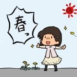 『春にしか買えないモロゾフチョコの話。』の画像