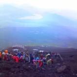 『無事登頂』の画像