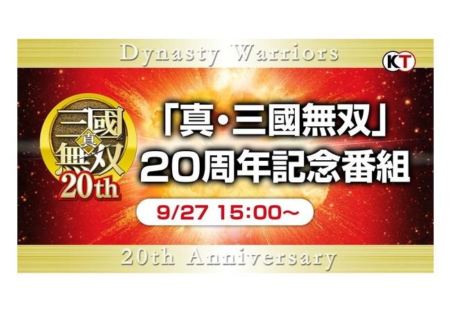 東京ゲームショウで『三国無双』新作発表か