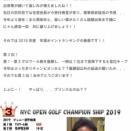 2019年 にゃん虎獲得ポイントランキング!!