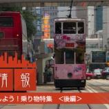 『【香港彩り情報】香港を自由に移動しよう!~乗り物特集(後編)~』の画像
