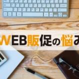 『WEB販促でよくある悩み、対処法』の画像