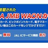 『ビックカメラでJALマイル3重取り!3%UPクーポン併用で5万円で2,700マイル』の画像