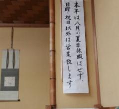 ささま(さゝま)@駿河台下交差点(神田神保町一丁目) 今年は夏休みは無しですよ